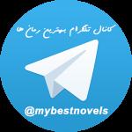 کانال تلگرام بهترین رمان ها