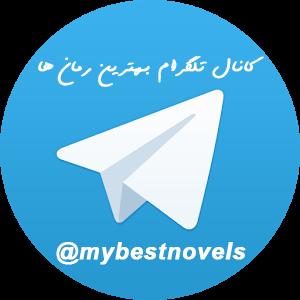 کانال تلگرام رمان